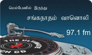Tamil Show SANGANATHAM with Wicki and Senthil on Mountain District Radio
