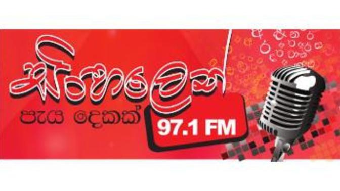Sri Lankan Sinhala Show with Boyagama and Charitha on Mountain District Radio