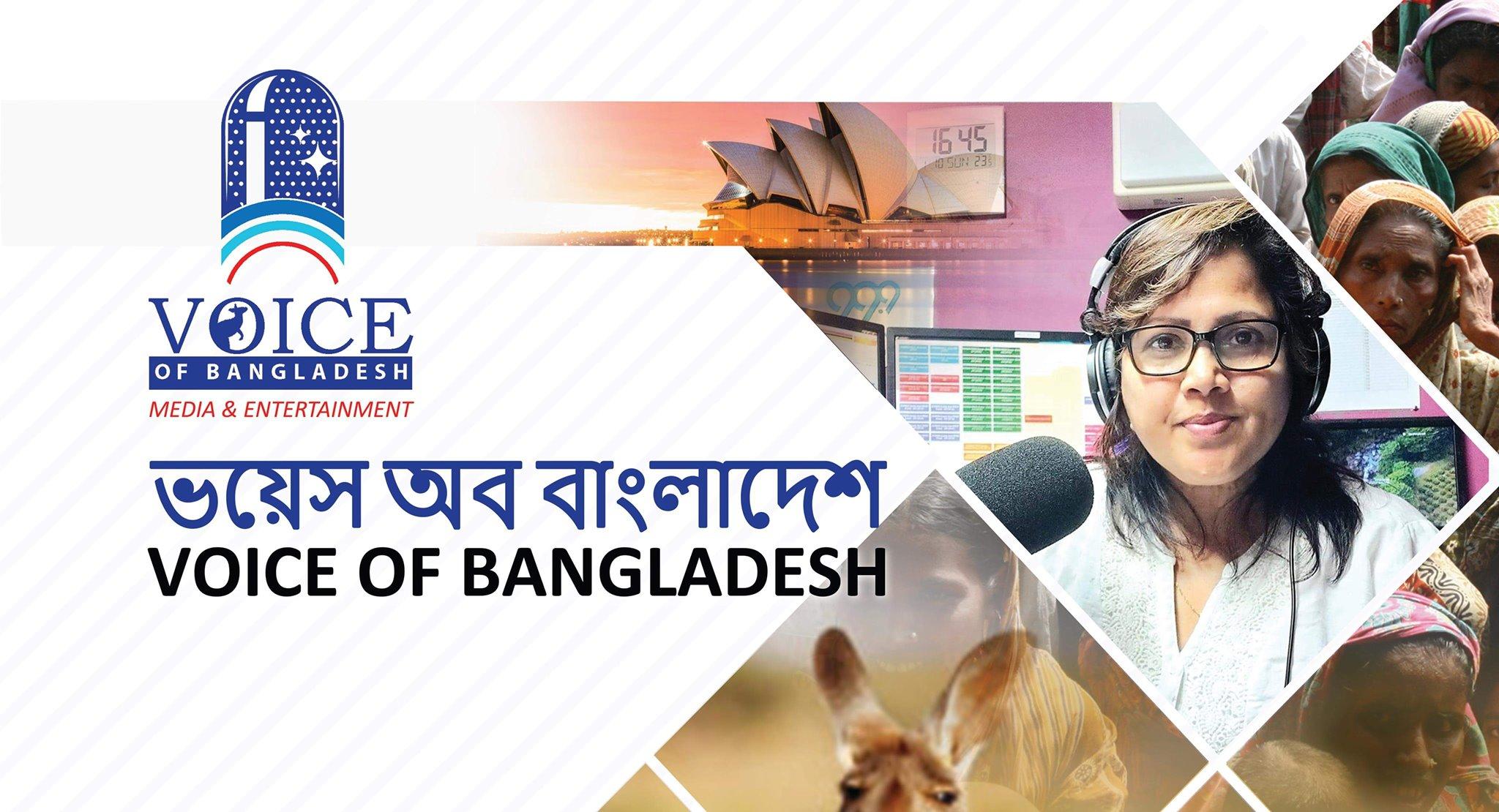 Voice of Bangladesh with Dr Nargis Banu on SWR 99.9 FM